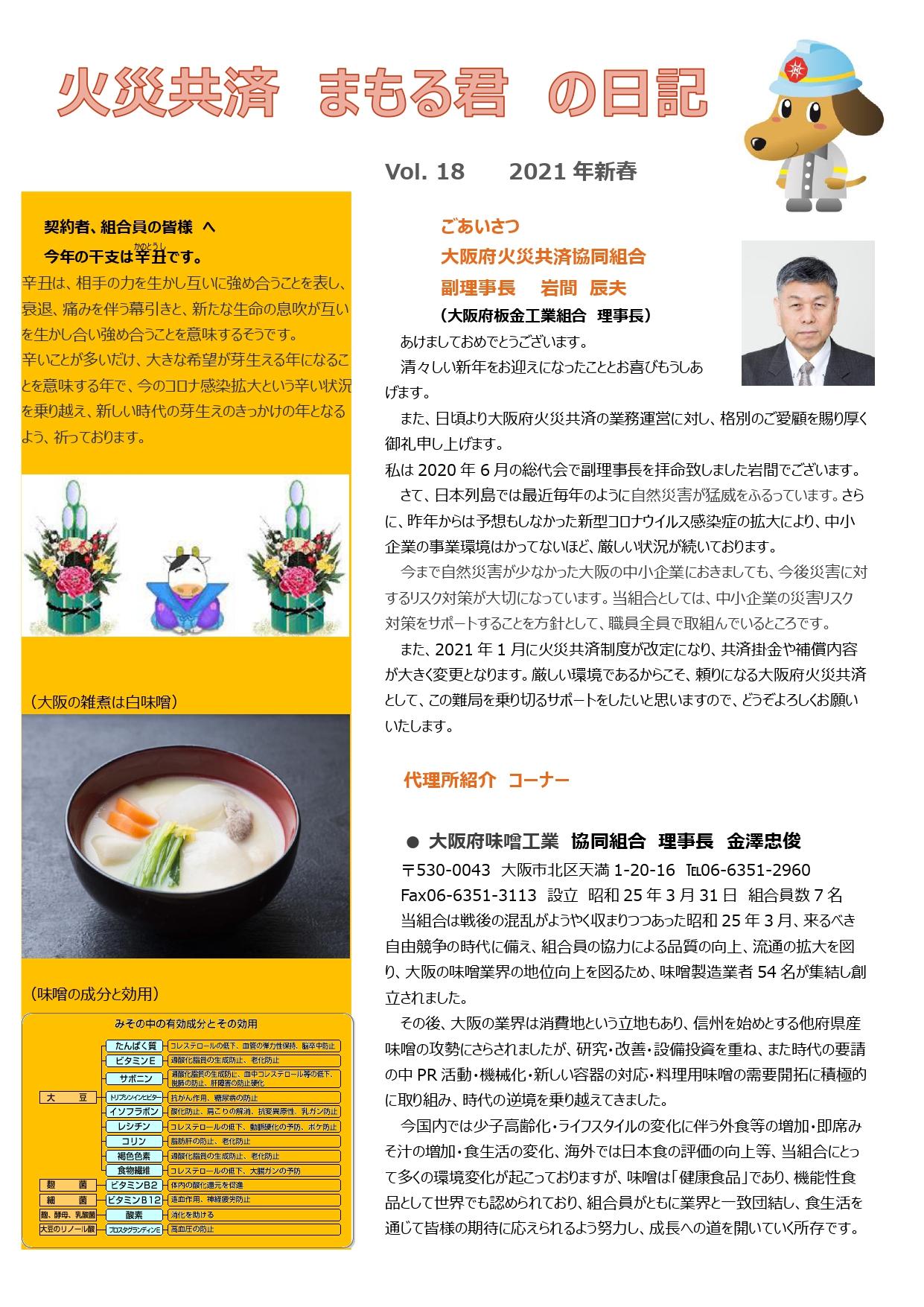 newsletter_20210